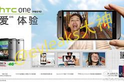 Հայտվել է HTC M8 Eye-ի առաջին պաշտոնական նկարը