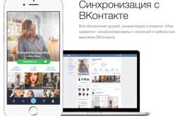 ВКонтакте-ն կվերածի իր ֆոտոհավելվածը սոցիալական ցանցի