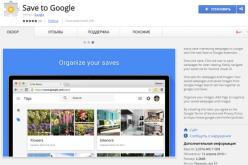 Google-ը ներկայացրել է էջերի պահպանման նոր ընդլայնում