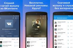 Moosic. Android նվագարկիչ՝ VKontakte-ից երգեր ներբեռնելու համար