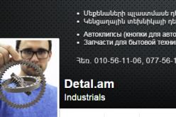 3D տպագրության հայկական շունչը (հարցազրույց)