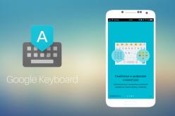 Նոր հնարավորություններ` Google-ի ստեղնաշարում