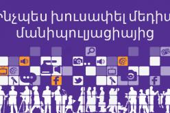 BarCamp 2016. ինչպես խուսափել մեդիա մանիպուլյացիայից