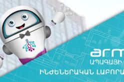 Դրամահավաք` Քաշաթաղում «Արմաթ» ինժեներական լաբորատորիա ստեղծելու համար