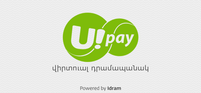 U!Pay վիրտուալ դրամապանակը կարելի է արդեն բեռնել