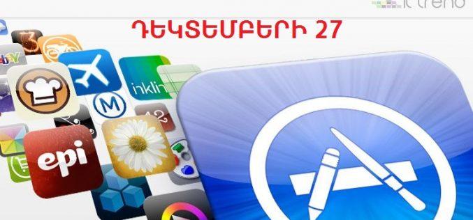 Անվճար դարձած iOS-հավելվածներ (դեկտեմբերի 27)