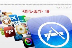 Անվճար դարձած iOS-հավելվածներ (հունվարի 18)