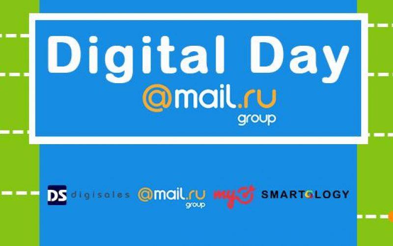 Առաջին անգամ Հայաստանում կանցկացվի «Digital Day.Mail.Ru» խորագրով կոնֆերանս
