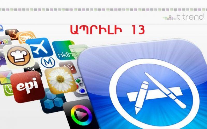 Անվճար դարձած iOS-հավելվածներ (ապրիլի 13)
