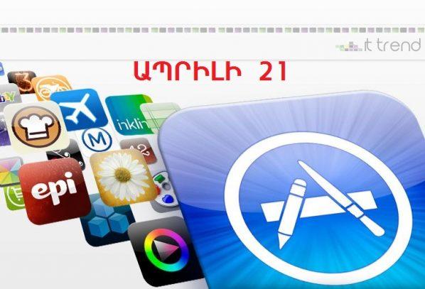 Անվճար դարձած iOS-հավելվածներ (ապրիլի 21)