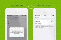 Apple ընկերությունը սերտիֆիկացրել է Ucom-ի 4G/ LTE Advanced ցանցը