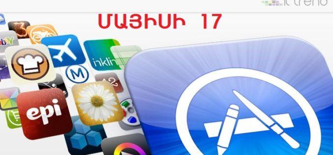 Անվճար դարձած iOS-հավելվածներ (մայիսի 17)
