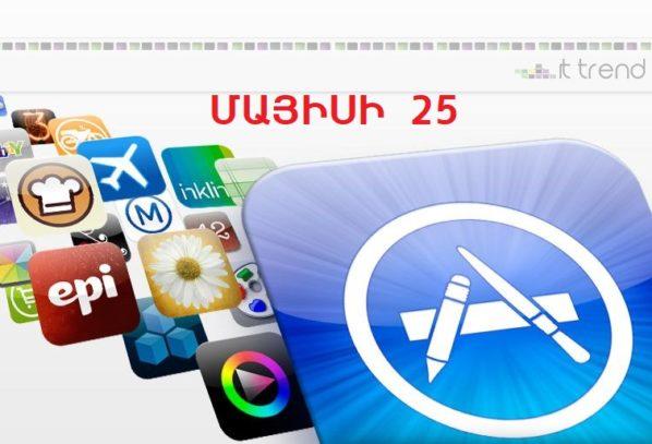Անվճար դարձած iOS-հավելվածներ (մայիսի 25)
