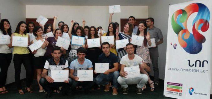 Մեկնարկում է «Ռոստելեկոմի» ամենամյա ծրագիրը ուսանողների համար