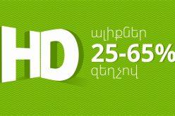 Ucom-ի ցանցում հավելյալ HD ալիքների գինը նվազել է