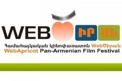 Կմեկնարկի «WebԾիրան» 4-րդ առցանց կինոփառատոնը
