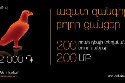 Orange-ը մեկնարկում է «Արծիվ» նոր ամսական բաժանորդագրությունը
