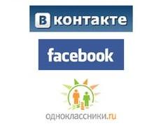 Social networks, Facebook, ВКонтакте, Одноклассники
