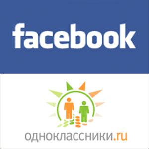 Одноклассники и facebook про деньги и про