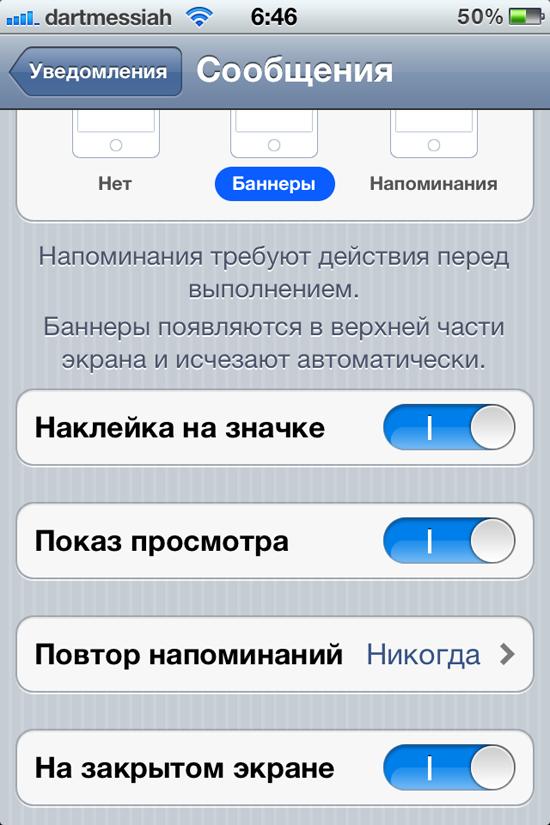 Как сделать чтобы смс на айфоне не отображались на экране
