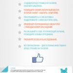 infograph podbor personala na facebook 6