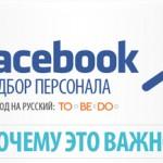 infograph podbor personala na facebook 7