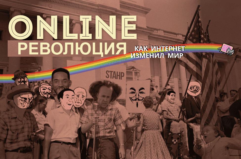 Интернет здорово изменил нашу жизнь