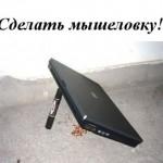 old laptop 08