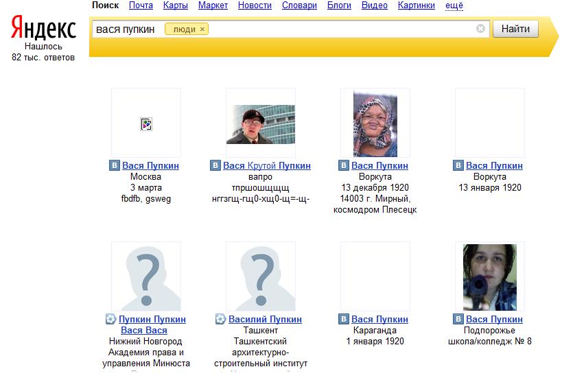 Yandex поиск людей в соц сетях