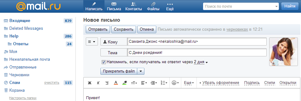 Почта Mail Ru - Одноклассники