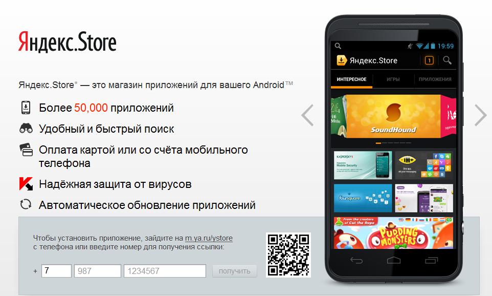 Скачать бесплатно приложение магазин