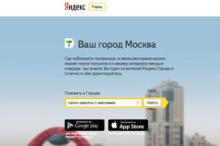 Yandex-ը գործարկել է Foursquare-ի մրցակցին