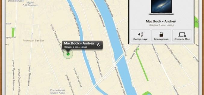 Ի՞նչ անել, եթե հափշտակել են ձեր iPhone-ը, iPad-ը կամ MacBook-ը