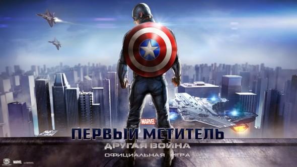 1396863104_pervyy-mstitel.-drugaya-voyna-captain-america-dlya-android-pre-590x332