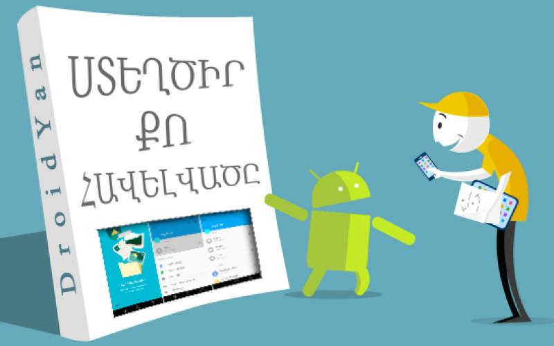 Android ծրագրավորման անվճար վիդեոդասեր՝ հայերեն լեզվով