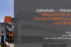 Հայկական և ռուսական ՏՏ ընկերությունների հանդիպմանը կմասնակցեն Yandex-ի, Samsung, Dell, Acer, Siemens-ի ղեկավարներ