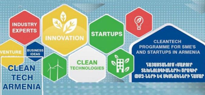 Կանցկացվի մաքուր տեխնոլոգիաների բիզնես մրցույթ