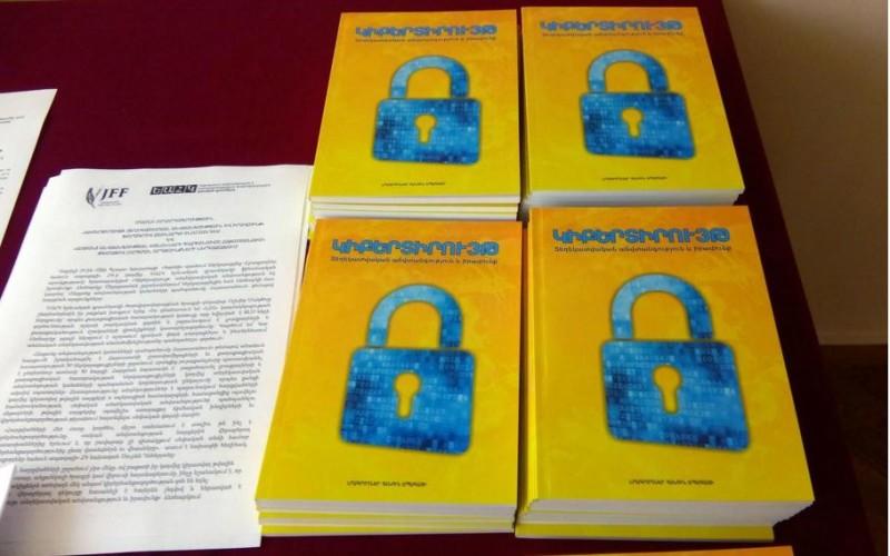 Ներկայացվել է «Կիբերտիրույթ. տեղեկատվական անվտանգություն և իրավունք» ձեռնարկը