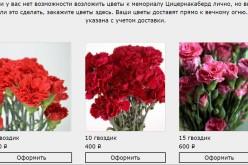 Flowwow կայքի օգնությամբ հնարավոր կլինի ծաղիկներ ուղարկել Ծիծեռնակաբերդ