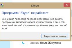 Skype-ում հայտնաբերված խոցելիությունը թույլ է տալիս հեռակա անջատել զրուցակցի ծրագիրը