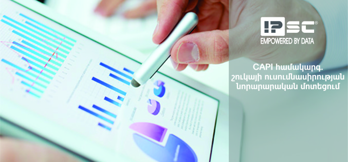 CAPI համակարգ, որն անհամեմատ հեշտացնում է շուկայի ուսումնասիրություն կատարելը