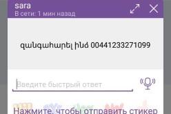 Զգուշացեք Viber-ով ստացած հայատառ սպամ-հաղորդագրություններից