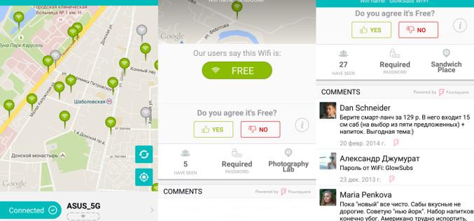 WiFiMapper․ բաց wi-fi-ների որոնում ցանկացած քաղաքում