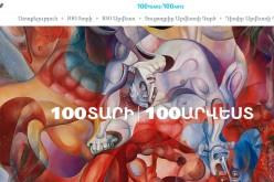 Գործարկվել է «100 ՏԱՐԻ, 100 ԱՐՎԵՍՏ» նախագծի պաշտոնական կայքը