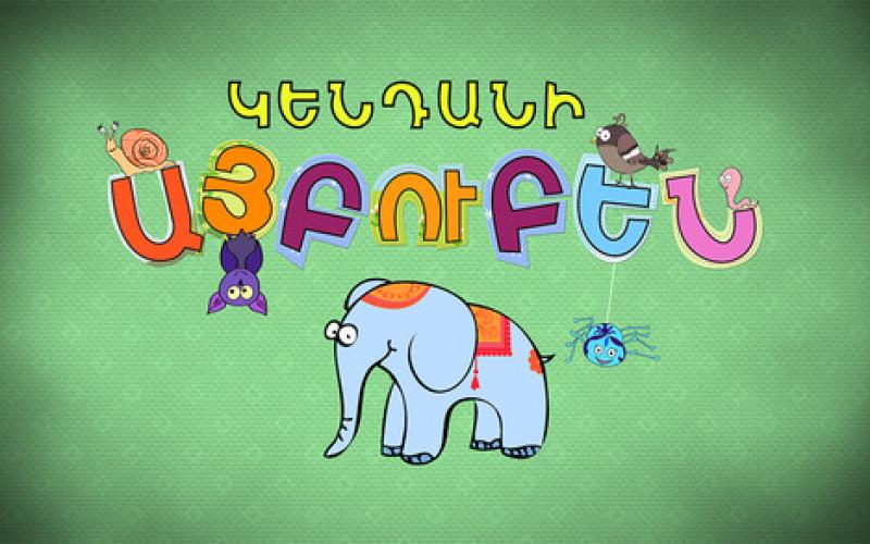 «Կենդանի այբուբեն». հայկական հավելված, որն օգնում է մանուկներին սովորել տառերը (տեսանյութ)