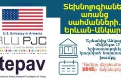 Մեկնարկում է «Տեխնոլոգիաներ առանց սահմանների. Երևան-Անկարա» նախագիծը