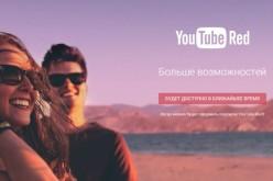 YouTube Red. Google-ը համառորեն փորձում է գումար աշխատել YouTube-ի միջոցով