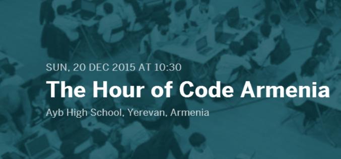 Դեկտեմբերին կկայանա The Hour of Code միջոցառումը