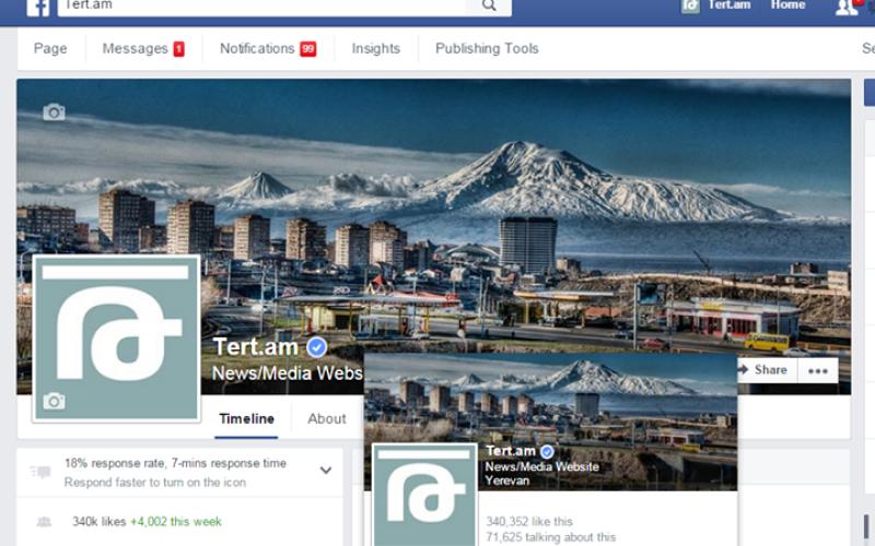 Facebook-ը վավերացրել է Tert.am-ի էջը