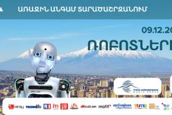 Աշխարհի ամենահայտնի ռոբոտների կցուցադրվեն Երևանում (տեսանյութ)